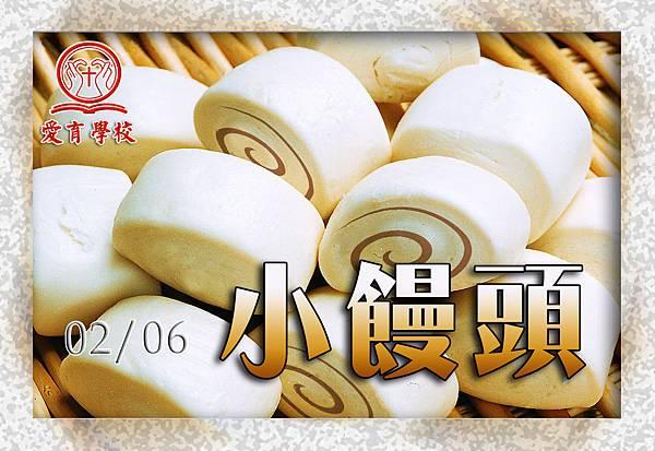 20120602 小饅頭