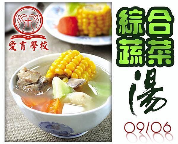 20120609 綜合蔬菜湯