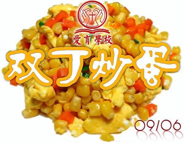 20120609 雙丁炒蛋