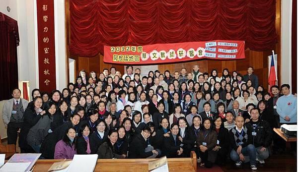 2012 阿根廷地區華文教師研習會