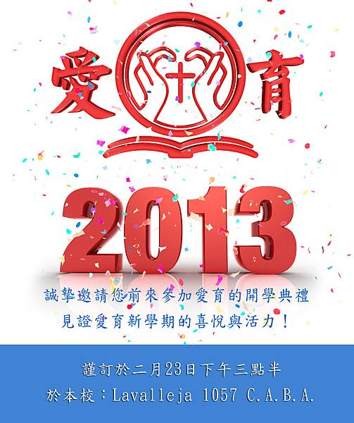 敬邀2013愛育開學典禮