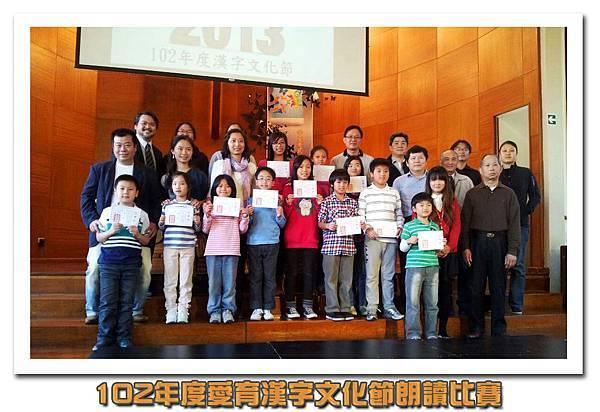 102 愛育漢字文化節朗讀比賽
