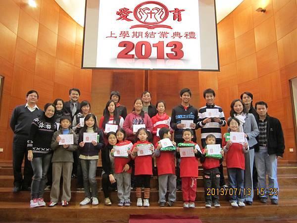 2013 上學期結業典禮