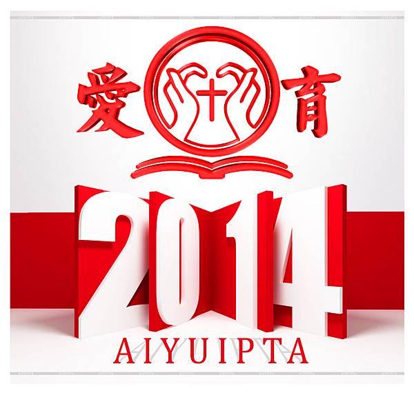 aiyuipta logo 2014