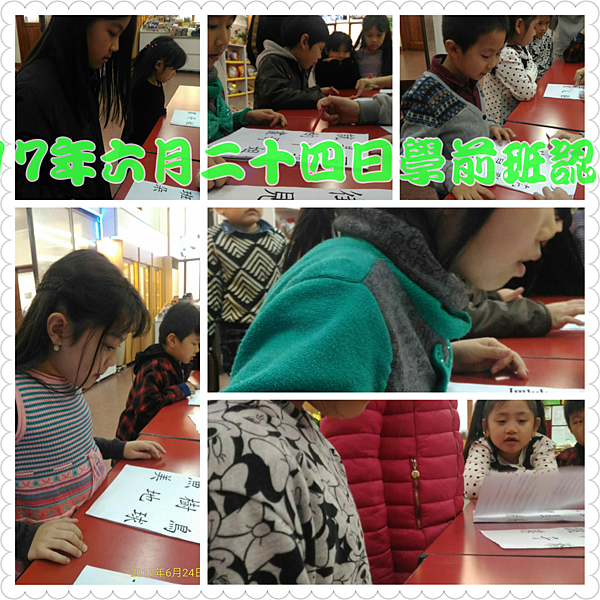 PhotoGrid_1498680121815.png