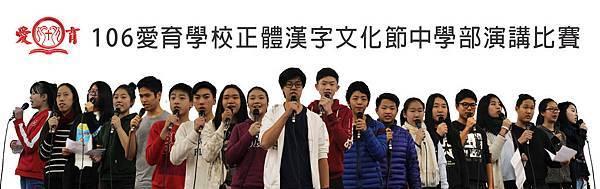 106愛育學校正體漢字文化節中學部演講比賽02.jpg