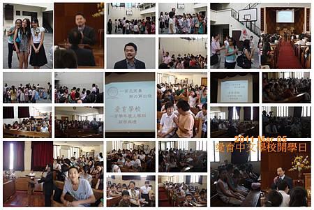 2011 愛育學校開學第一週