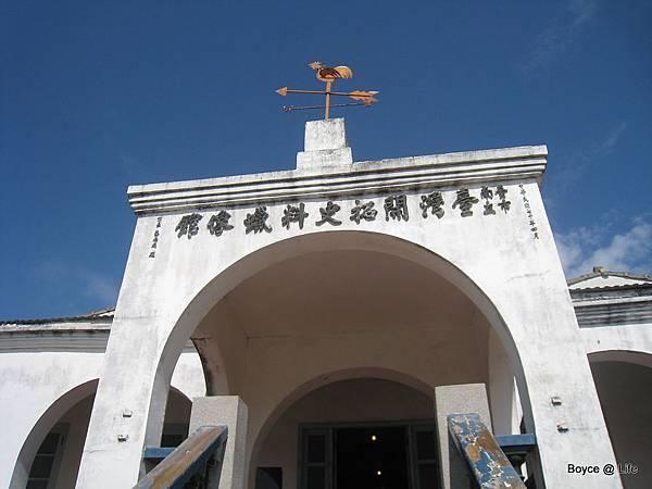 台灣開拓史料館,前身為德記洋行辦公室,裡面陳列許多台灣早期住民開拓歷史.jpg