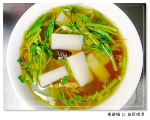 菜頭粿4.jpg
