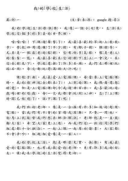 第三篇作文我的學校生活_imgs-0001.jpg