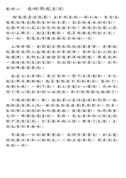 第三篇作文我的學校生活_imgs-0002.jpg