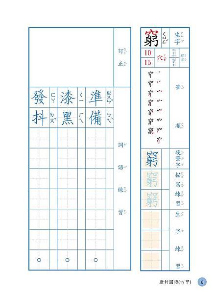 康軒四甲_imgs-0006.jpg