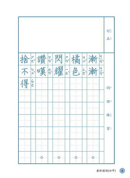 康軒四甲_imgs-0008.jpg