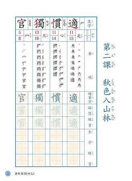 康軒四乙_imgs-0003.jpg