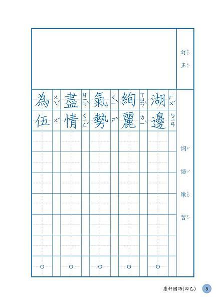 康軒四乙_imgs-0008.jpg