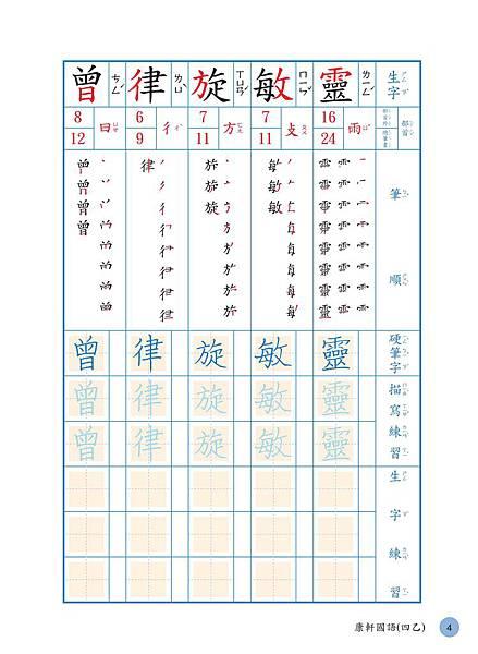 康軒四乙_imgs-0004.jpg