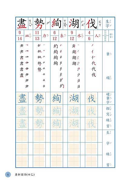 康軒四乙_imgs-0005.jpg