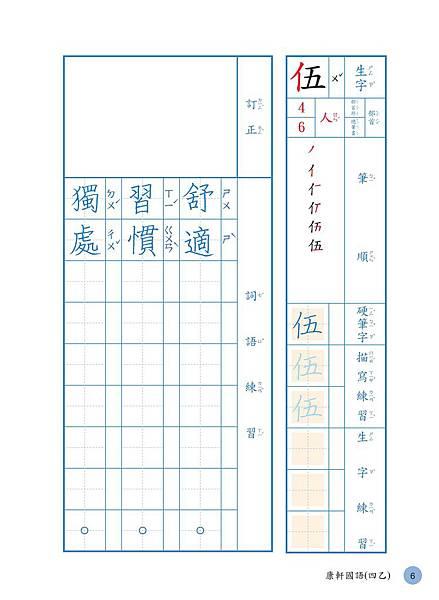 康軒四乙_imgs-0006.jpg