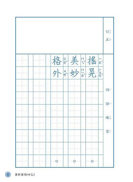康軒四乙_imgs-0009.jpg