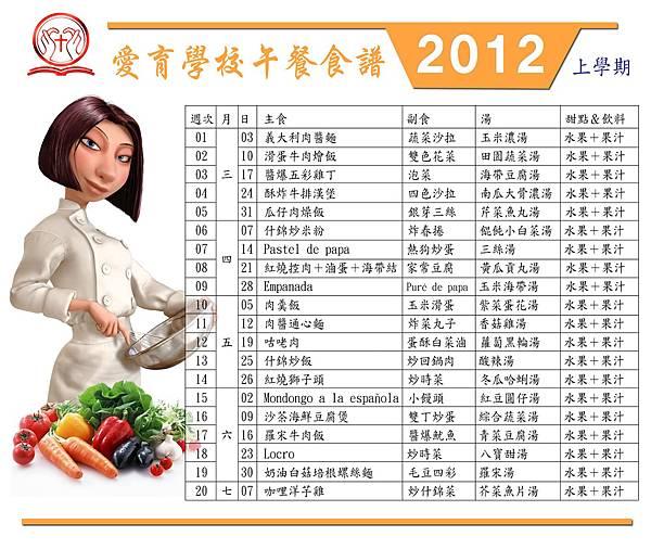 愛育學校2012午餐食譜
