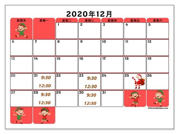 1  日历-12月-2020.jpg