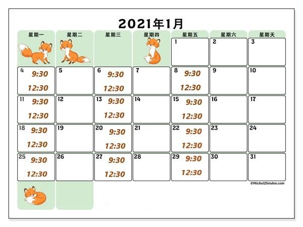 2  日历-1月-2021-49ms=.jpg