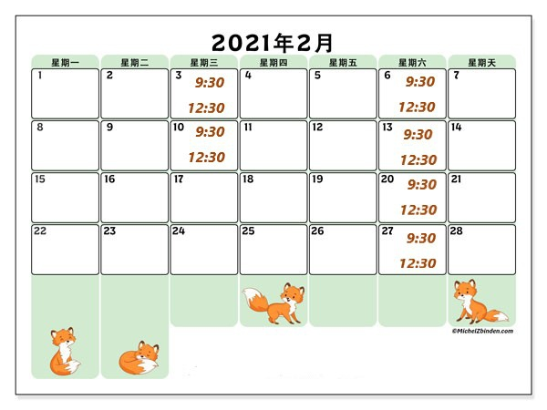 3日历-2月-2021-49ms.jpg