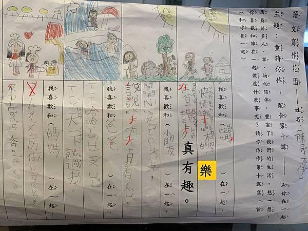 + 柔伊  一月20日星期三   第十二堂課 寫作花園_LI.jpg