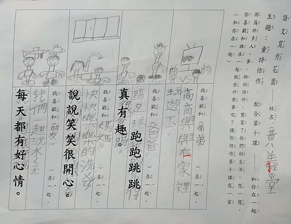 黃義堂  一月20日  寫作花園.jpg