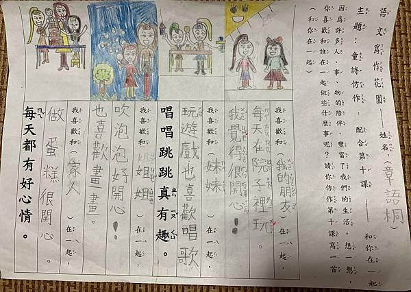章語桐  一月20日星期三   第十二堂課  童詩創作_LI.jpg