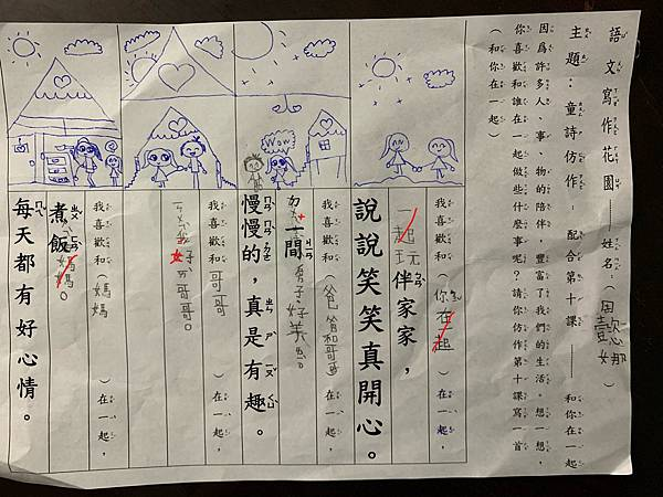 + 懿娜 一月20日 童詩創作.jpg