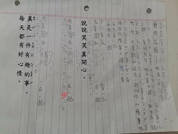 楊佳鈺  I  一月20日星期三   第十二堂課 寫作花園.jpg
