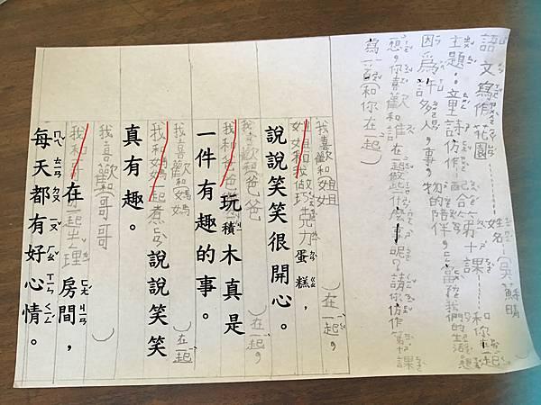 蘇晴    一月20日星期三   第十二堂課 寫作花園.jpg