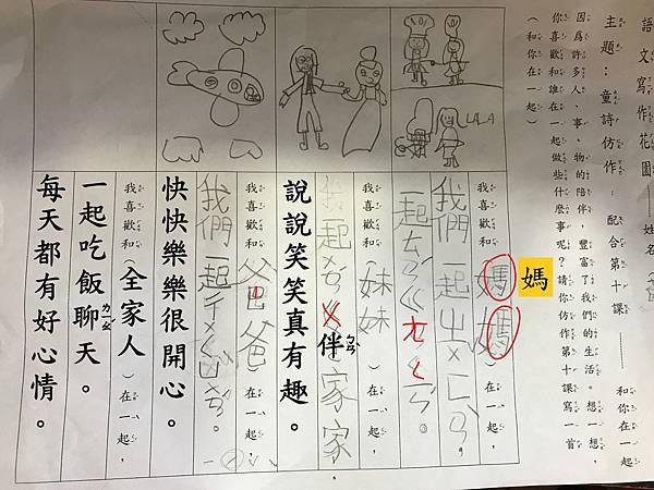 薛雅文 一月20日星期三   第十二堂課  童詩創作.jpg