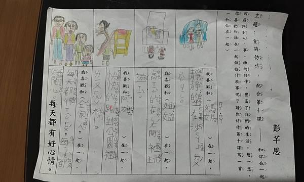 芊恩  一月20日星期三   第十二堂課 寫作花園.jpg