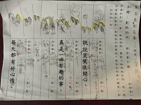 I雷芮卡第十二堂課作業 寫作花園.jpg