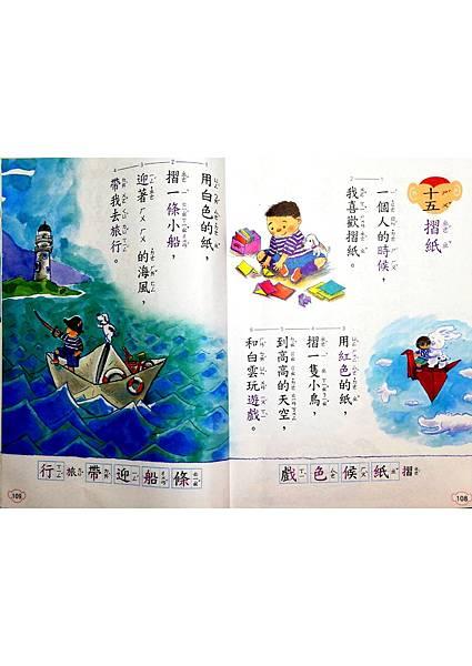 第15課 折紙_page-0001.jpg