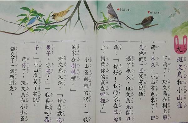 1 第九課 (下學期 )_page-0002.jpg