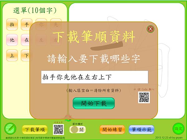 螢幕擷取畫面 (1031) 雄老師 1 .png