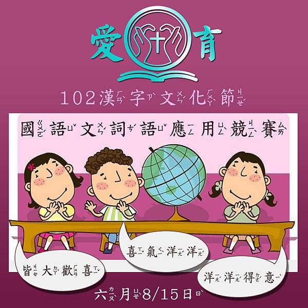 102 漢字文化節成語詞語應用競賽