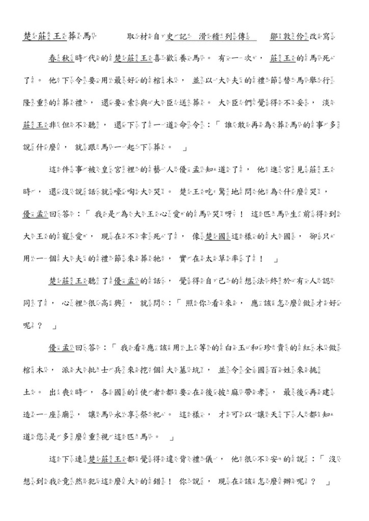 楚莊王葬馬 閱讀測驗.jpg