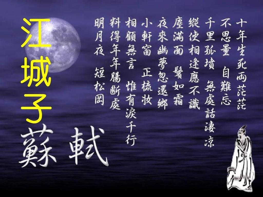 「《江城子》——蘇軾」的圖片搜尋結果