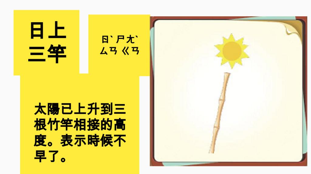 第一課諺語成語 4.png