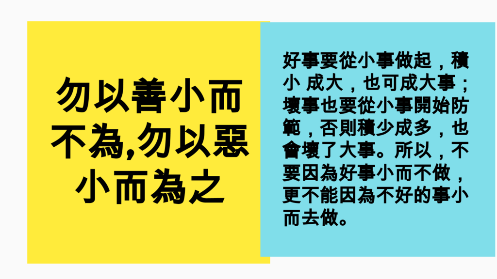 第一課諺語成語 1.png