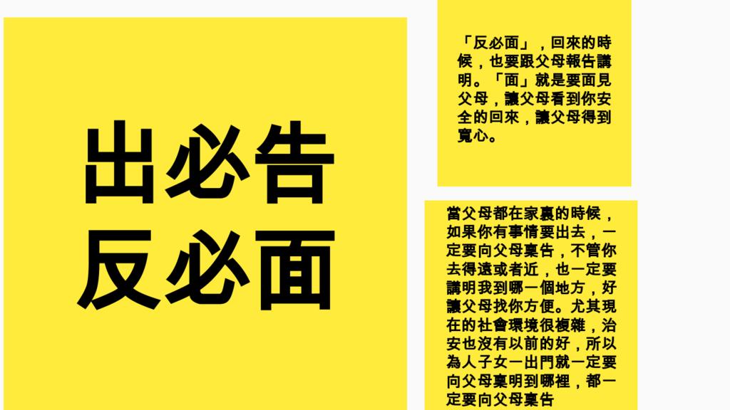 第一課諺語成語 3.png