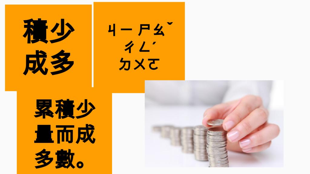 第一課諺語成語 6.png