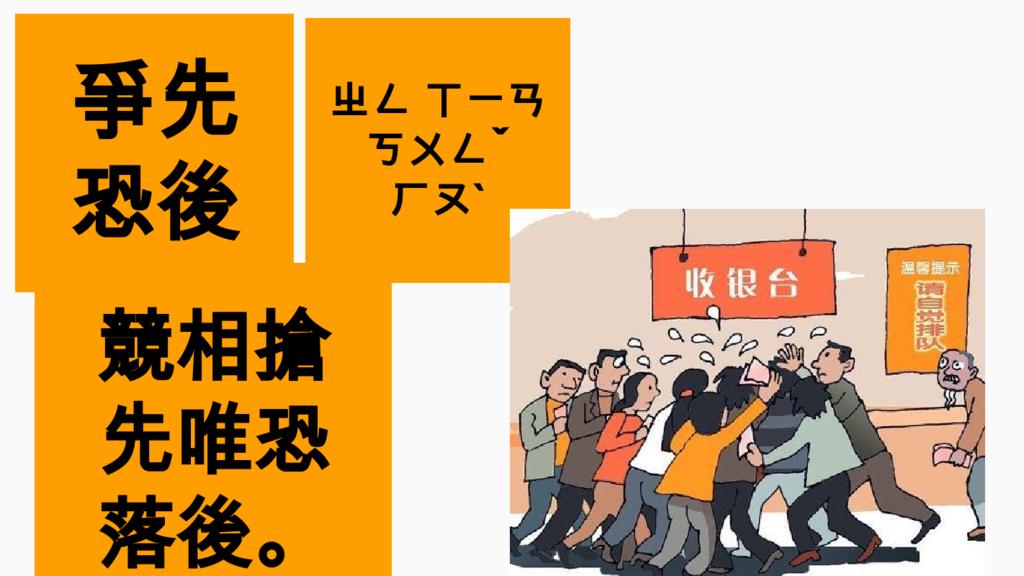 第一課諺語成語 5.png