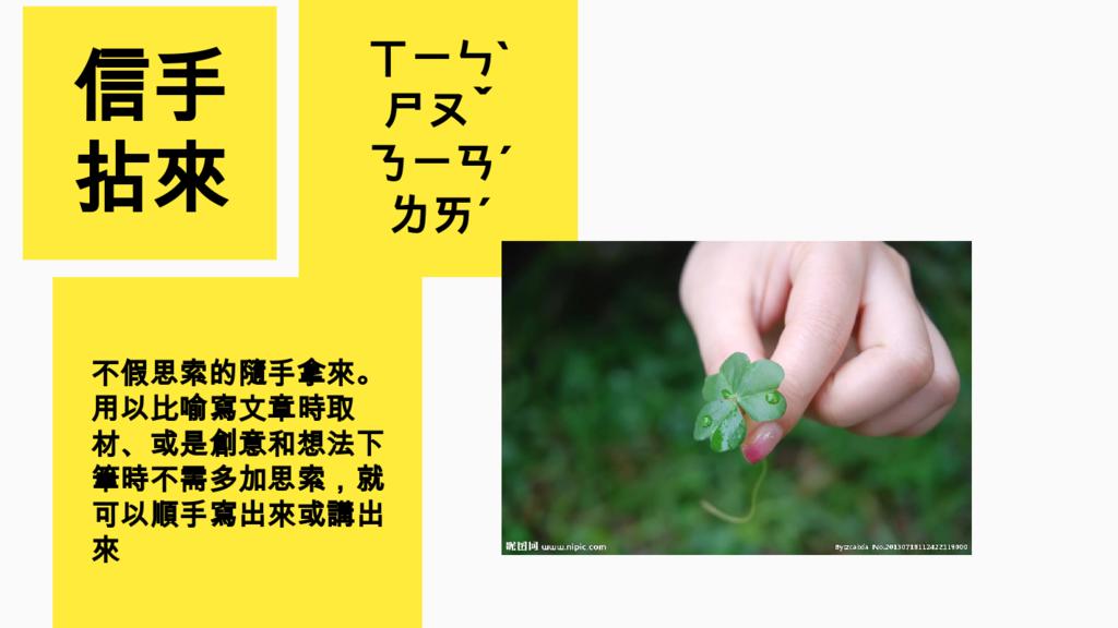 第一課諺語成語 7.png