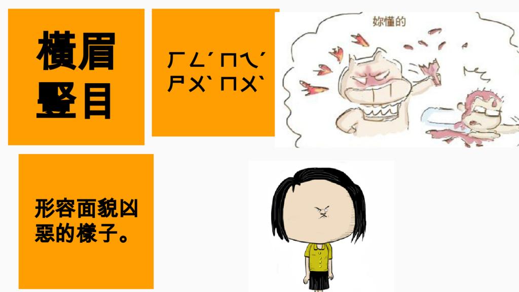 第一課諺語成語 8.png
