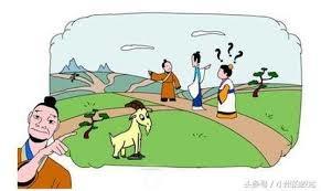 歧路亡羊.jpg